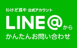 Line@からかんたんお問い合わせ