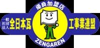 全日本工事業連盟