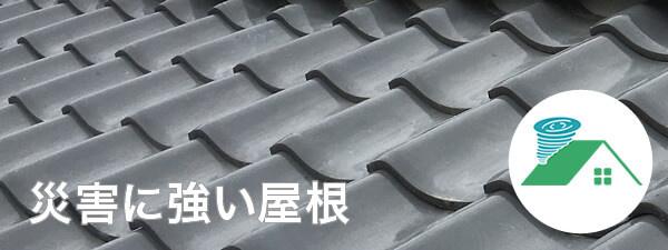 雨漏りしない屋根