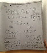 CBCラジオ夕刊アツキー