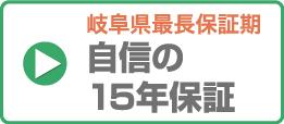 岐阜県最長保証 自信の15年保証