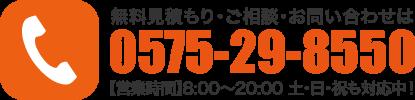 電話番号 0575-29-8550