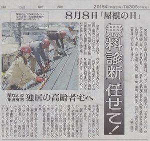 中日新聞 屋根無料診断