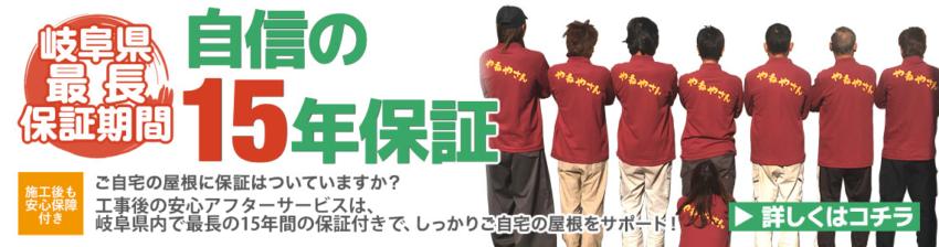 岐阜県最長保証期間 自信の15年保証